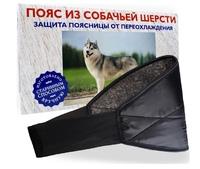 Согревающий пояс из собачьей шерсти на липучке (арт. 101-11)
