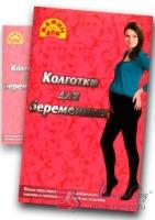 Колготки для беременных с модалом 250 ден чёрные (арт. 611)
