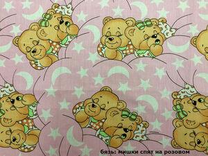 Наволочка Семерка 140х70 бязь мишки спят  на розовом