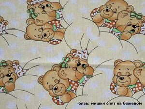 Наволочка G 370х35 бязь мишки спят на бежевом
